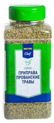 Приправа Metro Chef Прованские травы 180 г