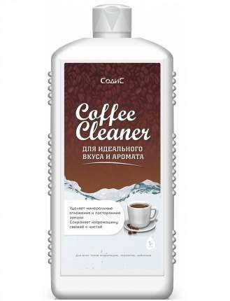 Чистящее средство для очистки от накипи Sodis Coffee Cleaner 1000 мл