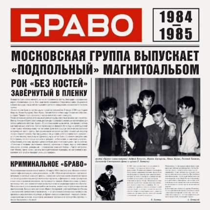 Браво / Браво 1984-1985 (LP)