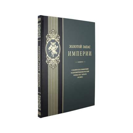 Золотой запас Империи (Эксклюзивное подарочное издание в натуральной коже)