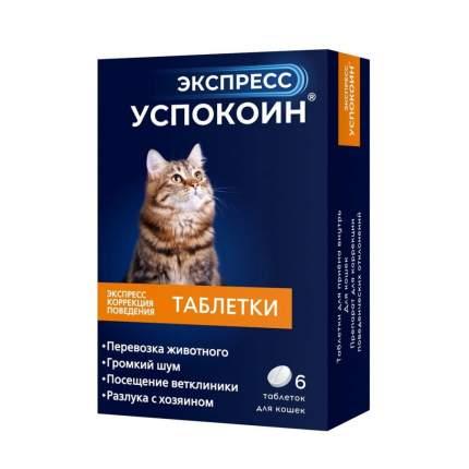 Таблетки для кошек ЭКСПРЕСС УСПОКОИН коррекция поведения; 6шт