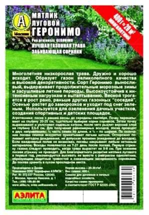 Семена газонных трав и сидератов Аэлита Мятлик луговой Геронимо