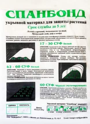 """Укрывной материал """"Спанбонд СУФ"""" 60 г/кв.м (2,1x10 м, чёрный)"""