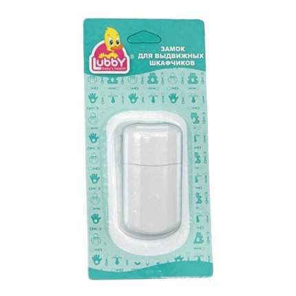 Замок мебельный Lubby Для выдвижных шкафчиков белый