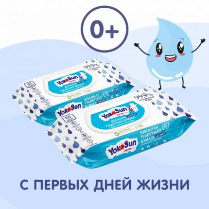 Детская влажная туалетная бумага YokoSun, 42 шт