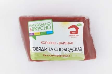 Говядина МД Бородина Слободская 1000 г