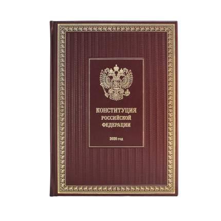 Конституция РФ (Эксклюзивное подарочное издание в натуральной коже)