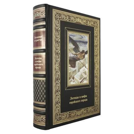 Легенды и мифы еврейского народа (Эксклюзивное подарочное издание в натуральной коже)