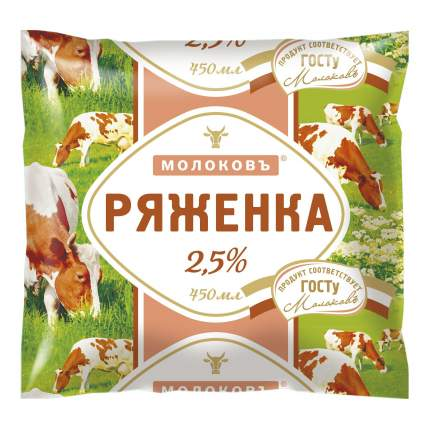 Ряженка Молоковъ 2,5% 450 г