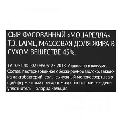 Сыр Laime Моцарелла 45% 185 г