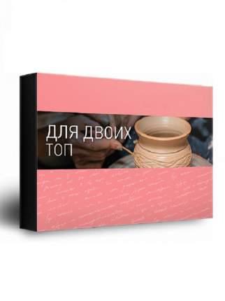 Подарочный сертификат Впечатления в подарок (для Двоих Топ) KupitPodarok