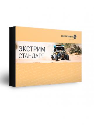 Подарочный сертификат Впечатления в подарок (Экстрим стандарт) KupitPodarok