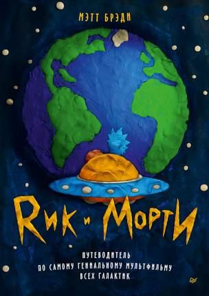 Книга Рик и Морти. Путеводитель по самому гениальному мультфильму всех галактик