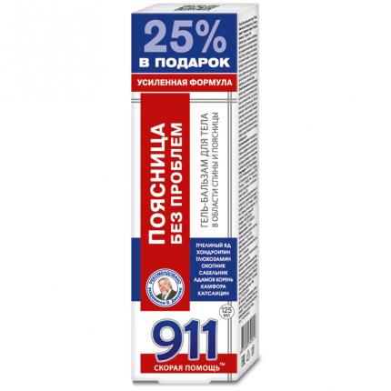 Гель-бальзам для тела 911 Поясница без проблем пчелиный яд, хондроитин,глюкозамин 125 мл