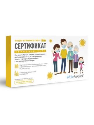 Сертификат на выездную предвакционную подготовку, включая вакцинацию COVID- 19