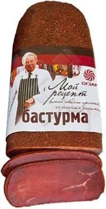 Бастурма Огзар говяжья сыровяленая 250 г
