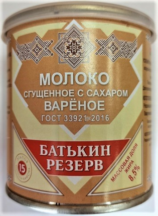 Молоко сгущенное Батькин Резерв вареное с сахаром 8,5% 380 г