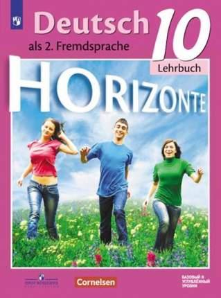 Учебник 10 класс Немецкий язык. Второй иностранный язык. Базовый и углублённый уровни