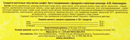 Нуга Б.Ю. Александров глазированная с фундуком в молочном шоколаде 40 г