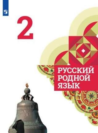 Учебник Русский родной язык.  2 класс