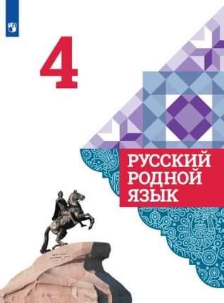 Учебник Русский родной язык. 4 класс