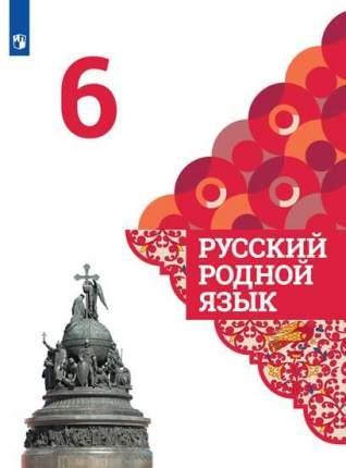 Учебник Русский родной язык.  6 класс