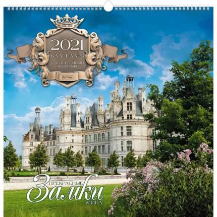Календарь настенный перекидной 45х45 см на 2021г на гребне с ригелем Прекрасные замки мира
