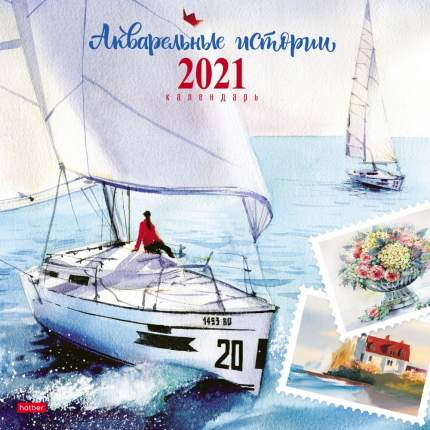 """Календарь настенный перекидной на 2021 г, 30х30 см """"Акварельные истории"""", ТМ """"Hatber"""""""