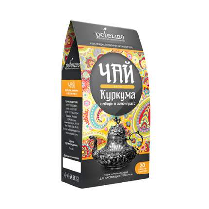 "Чай ""Куркума, имбирь и лемонграсс"" Polezzno 40 г"