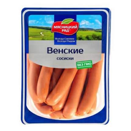 Сосиски Мясницкий ряд Венские 420 г