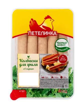 Колбаски куриные Петелинка С сыром для гриля охлажденные 350 г