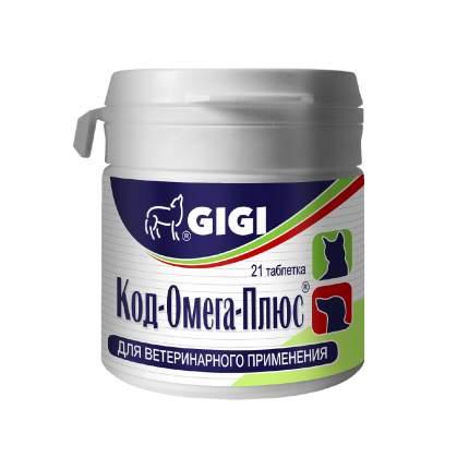 Пищевая добавка для собак и кошек GIGI Код-Омега-Плюс 21табл.