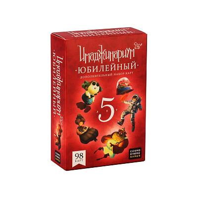 Настольная игра Cosmodrome Games Имаджинариум Юбилейный 5 лет. Дополнительный набор карт