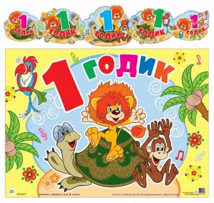 Гирлянда Сфера 1 годик Как львенок и черепаха пели песню ГР2-12246