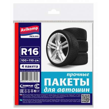 Пакеты для автомобильных колес Avicomp Vip 4 шт, 100х100 см