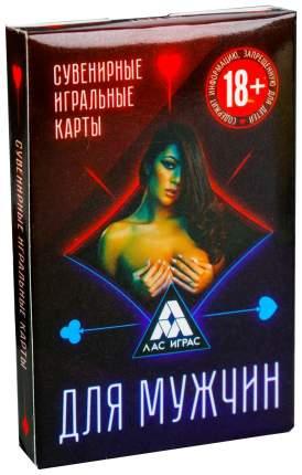 ЛАС ИГРАС Игральные карты «Для мужчин» 36 карт