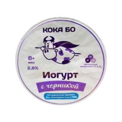 Йогурт 5 витаминов черника 2,8% 125 г бзмж