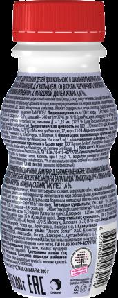 Йогурт питьевой Растишка черничное мороженое 1,6 % 200 мл