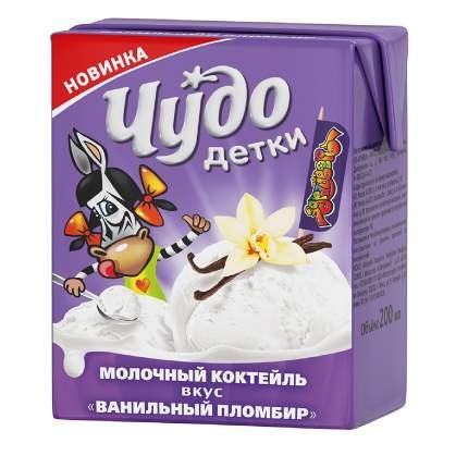 Коктейль молочный Чудо Детки Пломбир ванильный 2,7% с 3 лет