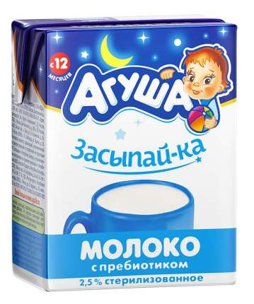 Молоко Агуша детское с пребиотиком стерилизованное 2,5% с 12 месяцев 200 мл бзмж