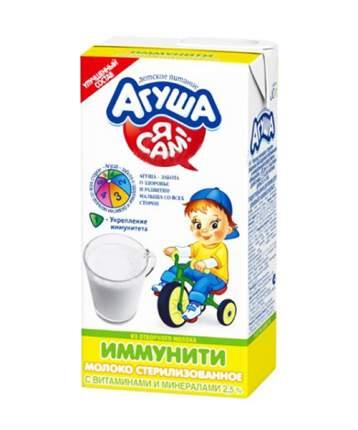 Молоко Агуша Иммунити стерилизованное с 3 лет