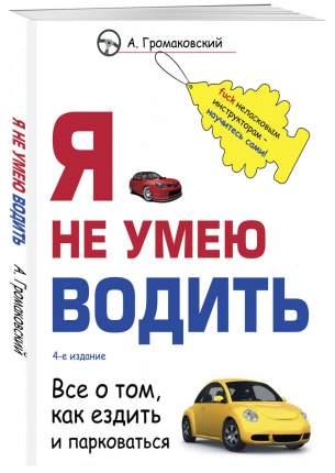 Я не умею водить. 4-е издание
