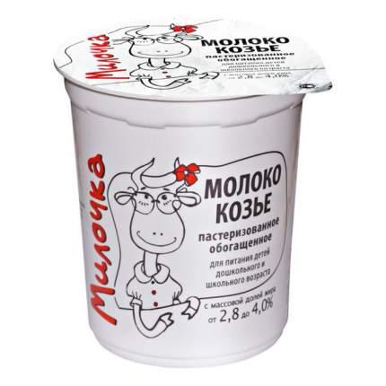 Молоко Милочка козье пастеризованное обогащенное 4% 400 г