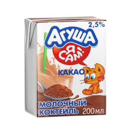 Молочный коктейль Агуша Я Сам какао с 3 лет 2,5% 200 мл