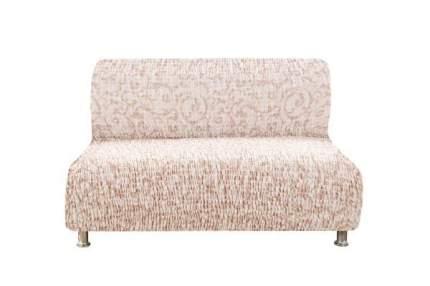 Чехол на 2-ух местный диван Сиена Джоя беж без подлокотнико