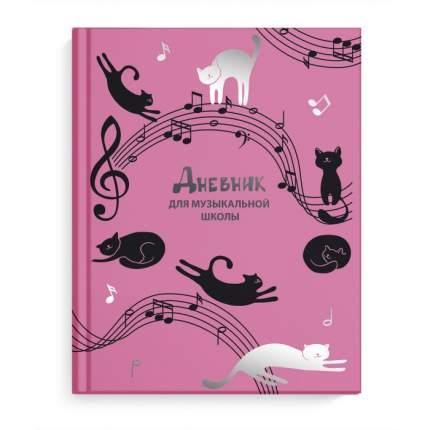Дневник для музыкальной школы арт. 52139 МУЗЫКАЛЬНЫЕ КОТИКИ Феникс+