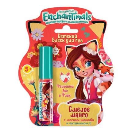 Детский блеск для губ Enchantimals Фелисити Лис и Флик Смелое манго