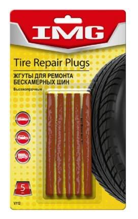 Набор коричневых жгутов для ремонта б/к шин (5 шт). IMG V112