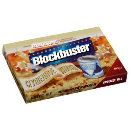 Попкорн Blockbuster со сгущеным молоком для микроволновой печи 99г