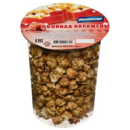 Готовый попкорн Blockbuster Двойная карамель 100г